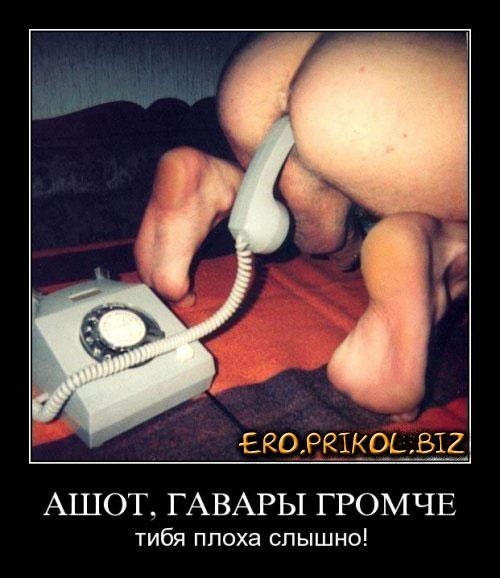 Прикольные картинки аало это секс по телефону