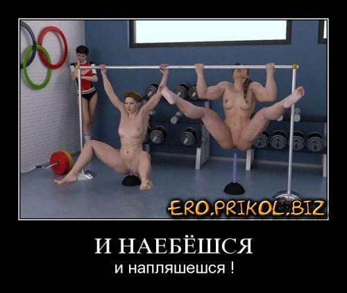 Порно фото про спорт